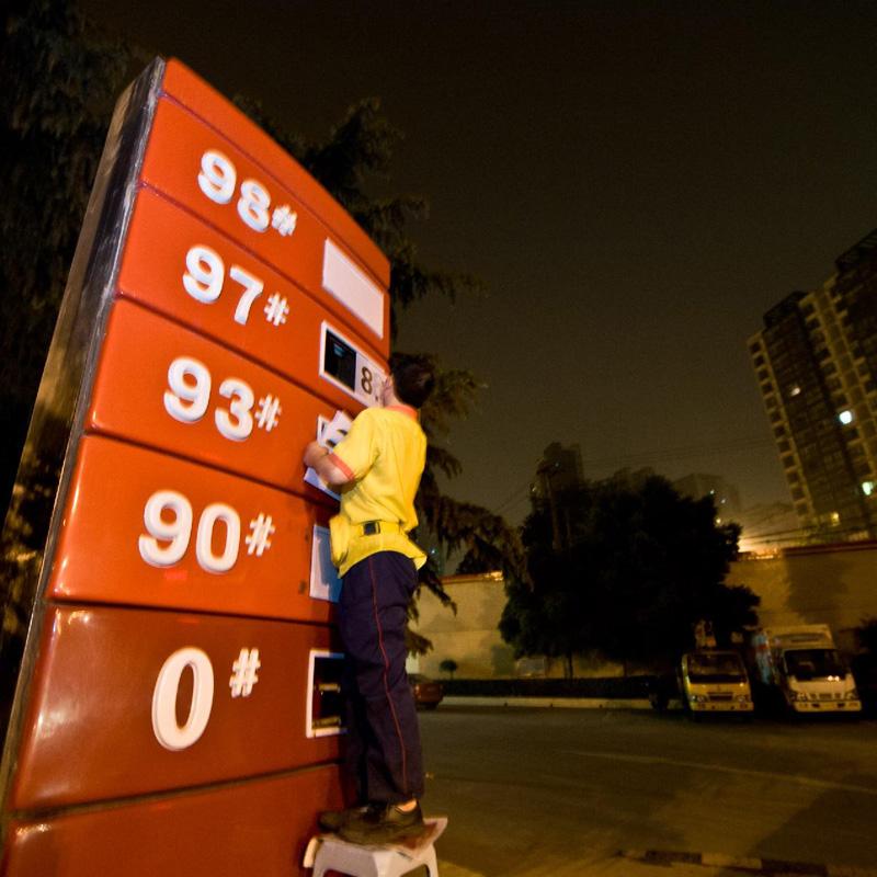 从汽柴油涨价到原油价格物价石油政策一路说开去