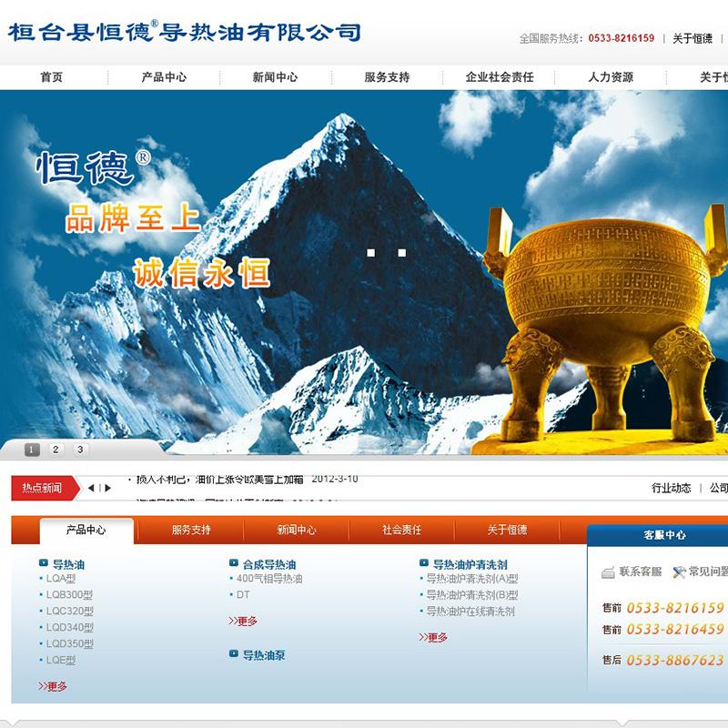 山东淄博桓台县恒德导热油有限公司网站正式改版